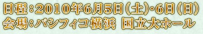 日程:2010年6月5日(土)・6日(日) 会場:パシフィコ横浜 国立大ホール