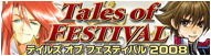 Tales of Festival2008