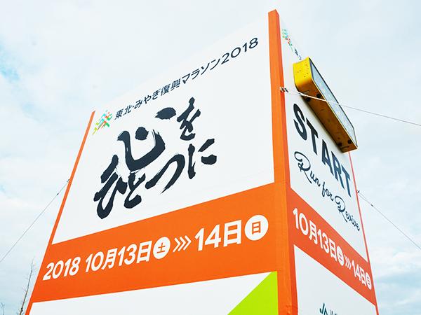 bne_fukko_marathon_01.jpg
