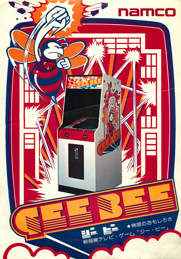 bne_videogame2_04.jpg
